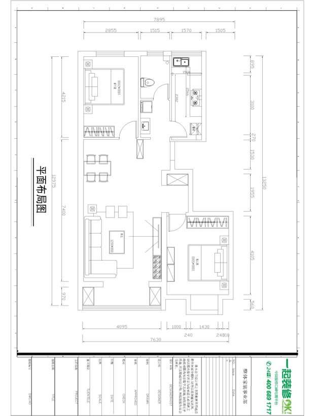 105平 2室2厅1厨1卫