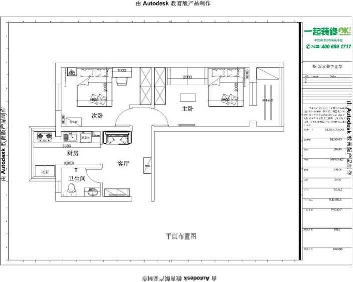 昌平区建明里小区66.50㎡ 2室1厅1厨1卫