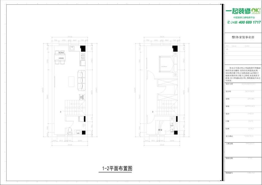 36平 2室1廳1廚1衛