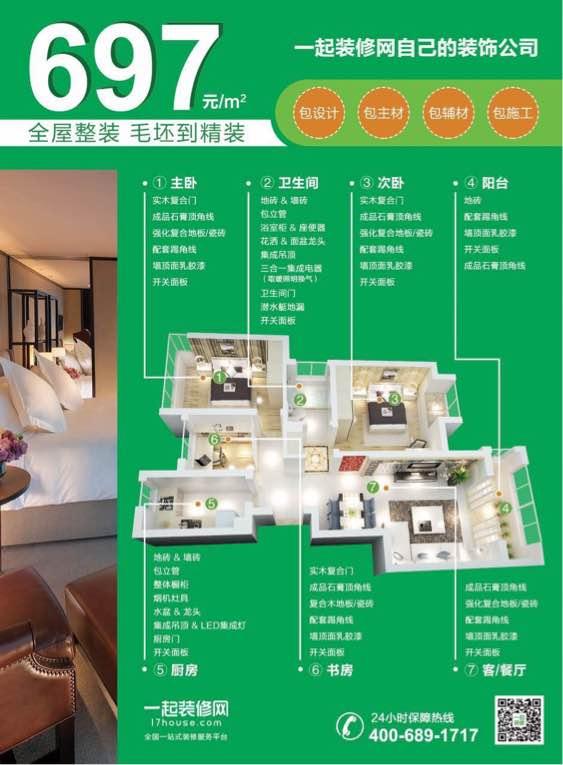 88平 2室1厅1厨1卫