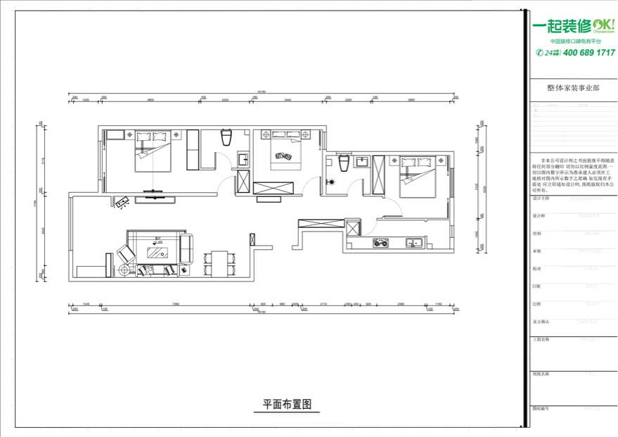 和泓四季137.00㎡ 三室二厅一厨二卫